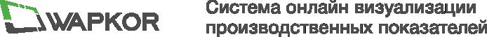 ВАПКОР | Система онлайн визуализации производственных показателей