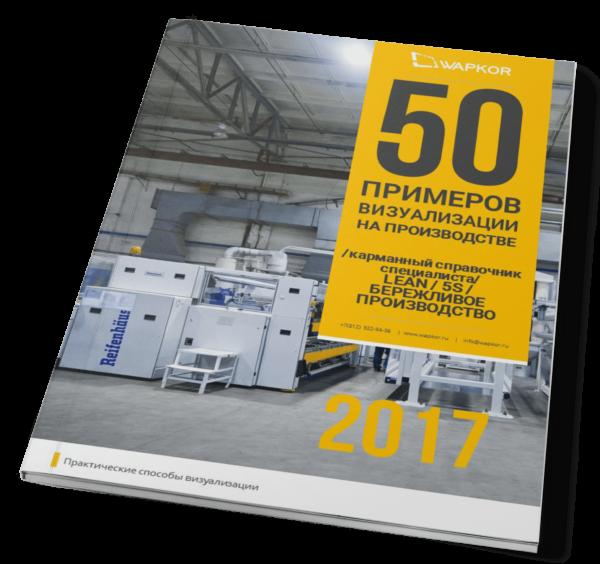 Карманный справочник 50 Примеров визуализации на производстве